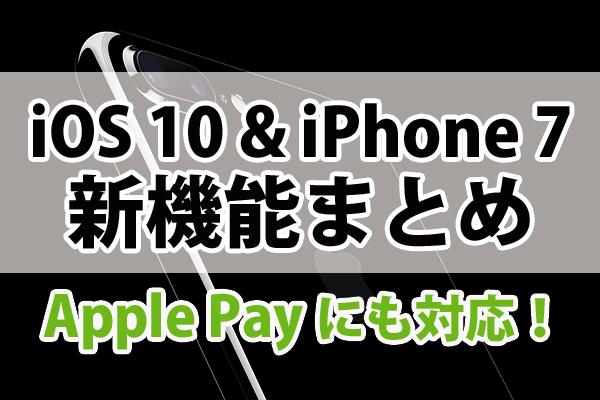 【iOS 10 & iPhone 7】新機能まとめ。使い方のポイントがすぐわかる!