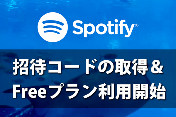【Spotify】無料で4,000万曲が聴き放題!「Freeプラン」の利用を始める方法