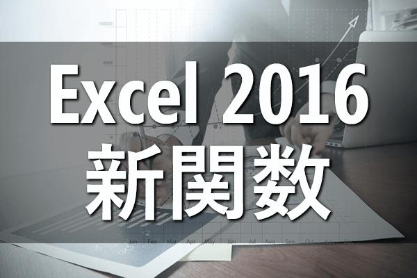 Excel 2016の新関数一覧