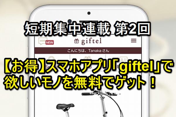 【お得】スマホアプリ「giftel」で欲しい品物を無料でゲットする方法(連載第2回)