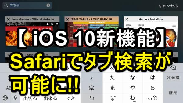 【iOS 10】Safariの新機能「タブ検索」の使い方