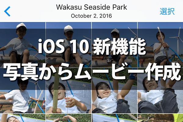 【iOS 10】[写真]アプリがムービーを自動作成! 「メモリー」機能の使い方