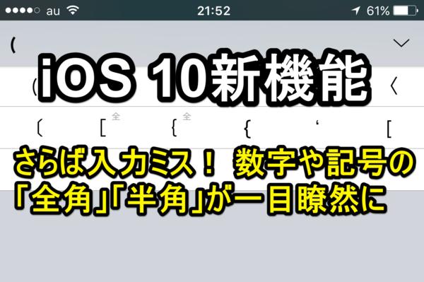【iOS 10 新機能】文字の全角/半角をひと目で判別する方法(入力ミス防止Tips)