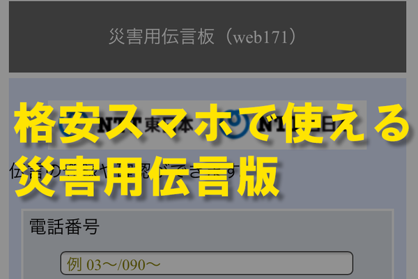 格安スマホの防災に。NTTの災害用伝言版「web171」の使い方