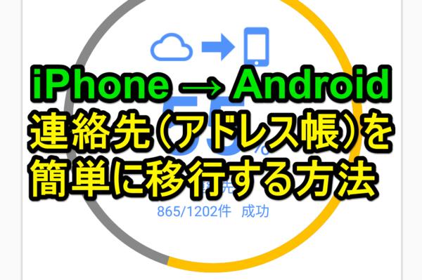 iPhoneの連絡先(アドレス帳)をAndroidに移行する方法【保存版Tips】