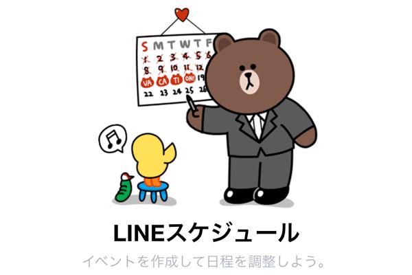 【幹事必見】LINEスケジュールの使い方。飲み会の日程調整にすぐ役立つ!