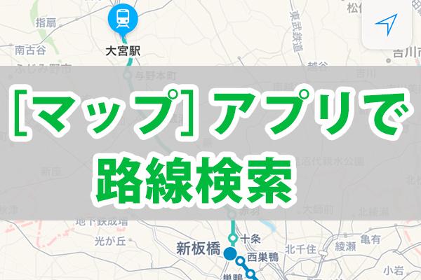 【iOS 10】[マップ]アプリで路線検索!ルート設定と時刻・出発地変更の方法