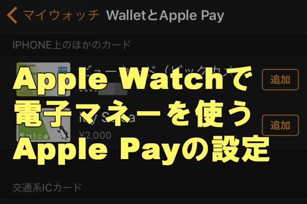 Apple WatchでSuicaなどApple Payの電子マネーを使う方法