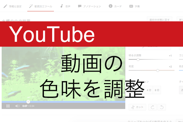 【YouTube入門】「動画加工ツール」で動画の色味を調整する方法