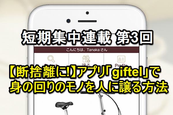 【断捨離に最適!】スマホアプリ「giftel」で身の回りの品物を出品する方法(連載第3回)