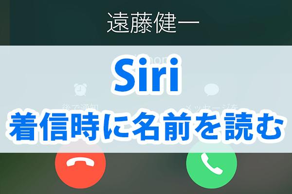 【iOS 10】電話の着信時に相手の名前をSiriに読み上げてもらう方法