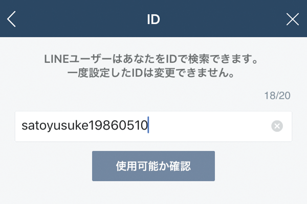 LINEで自分の検索用のIDを設定する方法