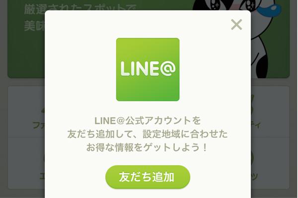 LINE@を友だち登録して情報を入手しよう