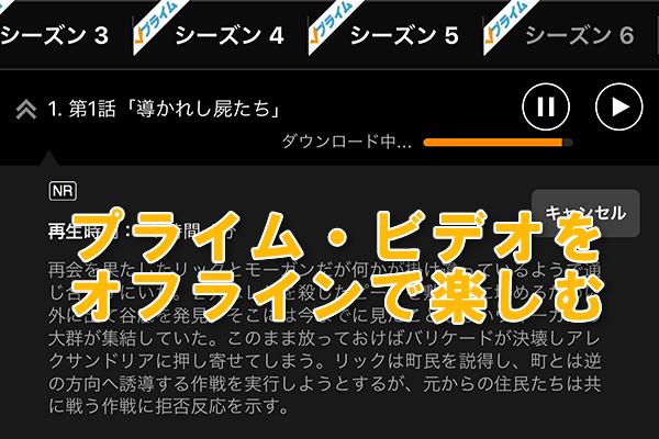Amazonプライム・ビデオをダウンロードしてオフラインで視聴する方法