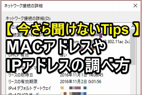 Windows 10でMACアドレスやIPアドレスを確認する方法【今さら聞けないTips】