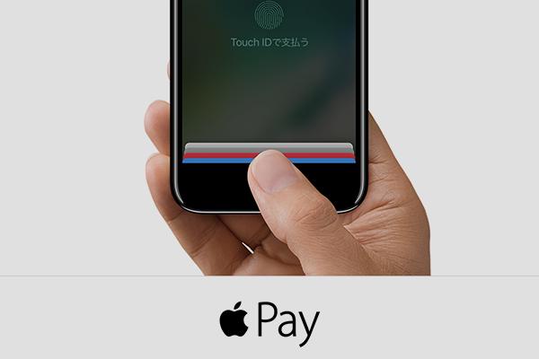 Apple Payの使い方、対応サービスまとめ