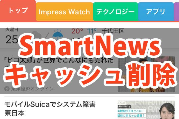 「スマートニュース」のキャッシュを削除する方法【スマホの容量不足を解消!】