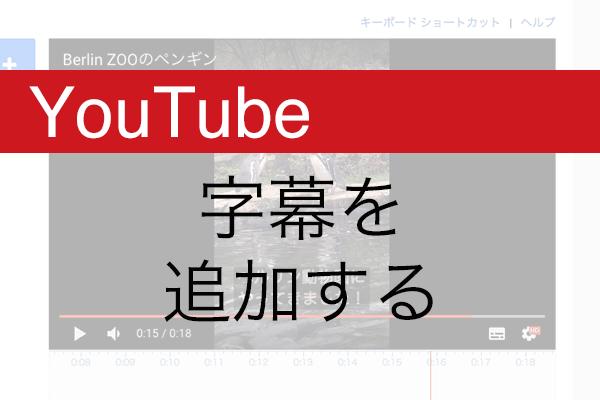 【YouTube入門】動画をテキストで補足する「字幕」を追加する方法
