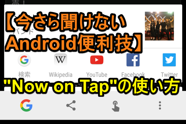 【Tips】Google Nowの便利技「Now on Tap」の使い方(Android 6.0新機能)