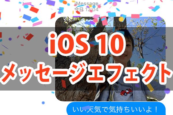 【iOS 10】風船が飛ぶ、花火が上がる!「メッセージエフェクト」の使い方
