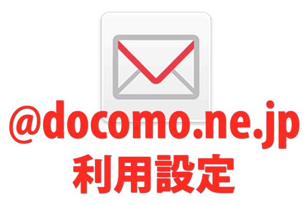 iPhoneでドコモメール(@docomo.ne.jp)の利用設定をする方法
