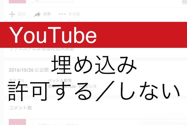 【YouTube】ほかのサイトでの動画の埋め込みを許可しない方法