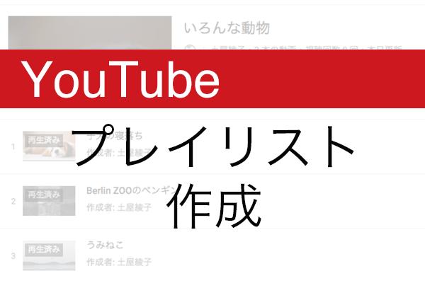 【YouTube入門】動画のプレイリストの作り方。まとめて見せたいときに便利!