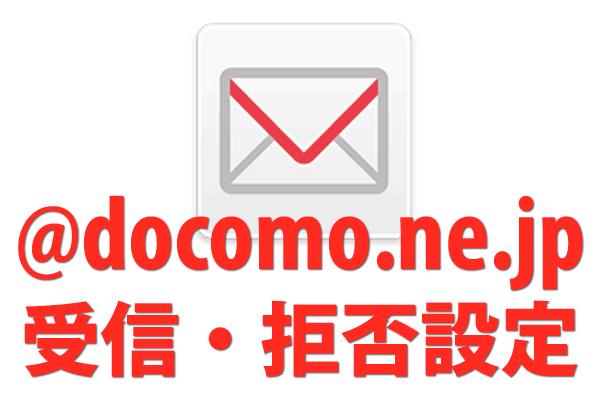 ドコモメールでパソコンからのメールを受信できるようにする方法