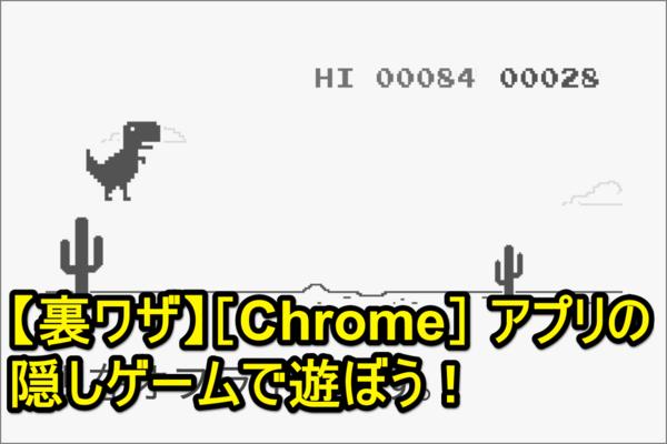 Chromeの隠しゲーム「オフライン恐竜ゲーム」で遊ぶ方法(Android/iPhone両対応)