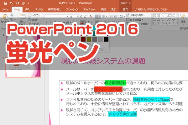 【Office365新機能】スライドのここに注目!PowerPointで「蛍光ペン」を使う方法
