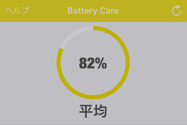 iPhoneのバッテリーを無償交換。サポート状況と電池の劣化状態を調べる方法