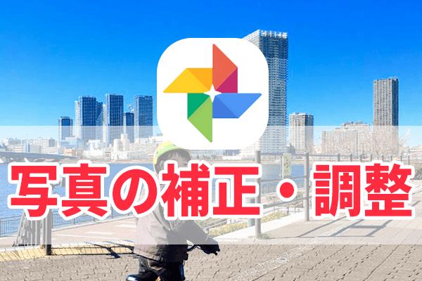 【v2.4新機能対応】Googleフォトの編集機能の使い方。写真の補正・調整がさらに便利に!