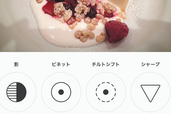 Instagramで写真を補正して投稿する方法