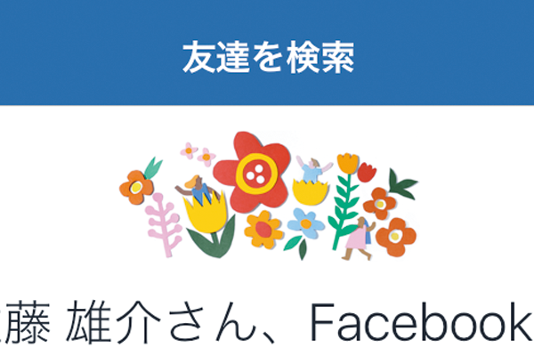 Facebookでアドレス帳の電話番号を使って友達を検索する方法