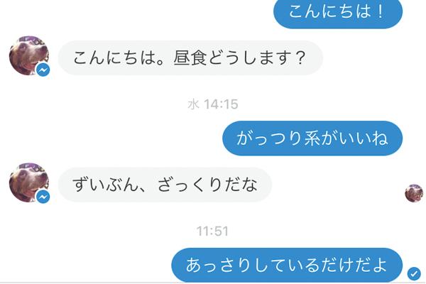 Facebook Messengerで友達とチャットする方法