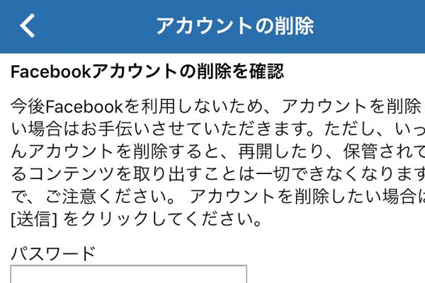Facebookのアカウントを完全に削除する方法