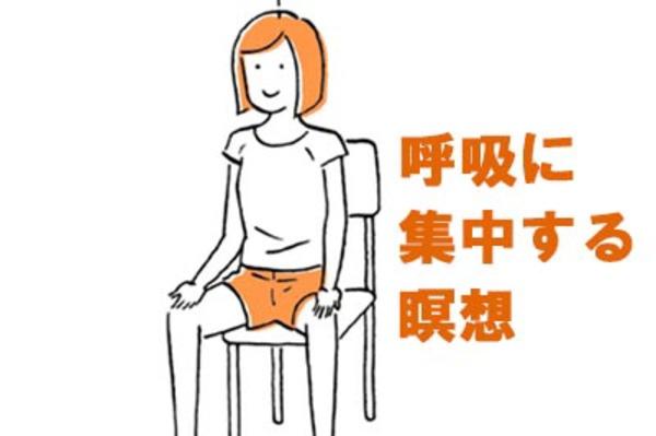 椅子や床に座って深呼吸。短時間でできる呼吸瞑想 実践編【メンタル余裕への道】