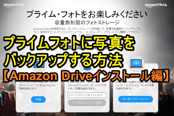 「プライムフォト」に写真をバックアップする方法(前編:Amazon Driveインストール編)