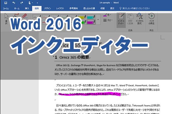 【Office 365新機能】文書をすばやく編集! Wordでペンを使って編集する方法