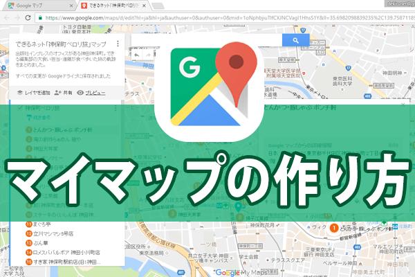 【Googleマップ】マイマップの作り方。食べ歩きやショッピング、旅行で大活躍!