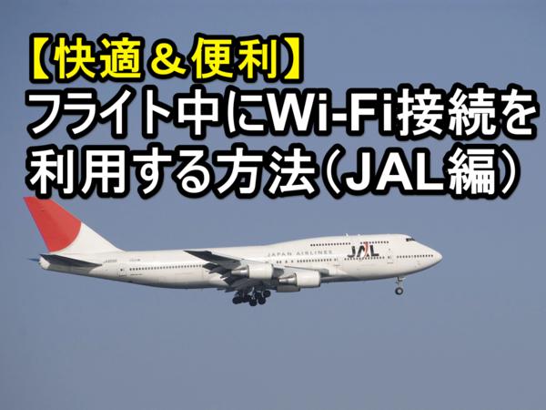 【便利すぎる】フライト中の機内でWi-Fiインターネットを使う方法(JAL編)