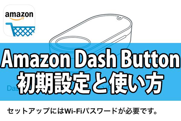 アマゾンダッシュボタンの使い方。初期設定は? 連打したらどうなる?