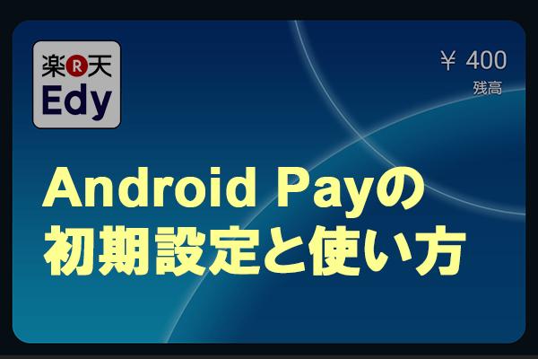 「Android Pay」で楽天Edyを登録する方法(対応機種・チャージ方法)