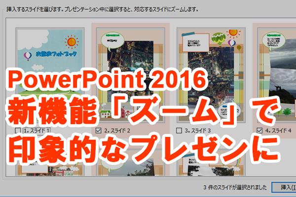 【Office 365新機能】PowerPoint 2016の「ズーム」で印象的なプレゼンを作る