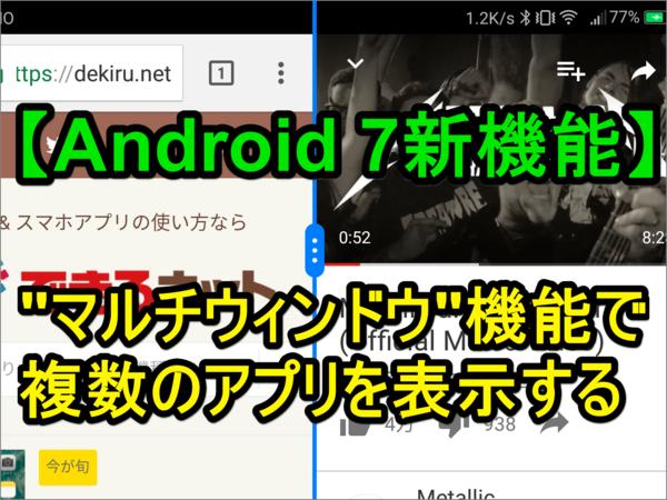 【Android 7新機能】マルチウィンドウで複数のアプリを表示する方法