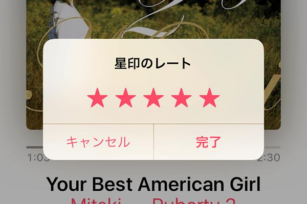 【iOS 10.2】★復活![ミュージック]アプリでレート機能を使う方法