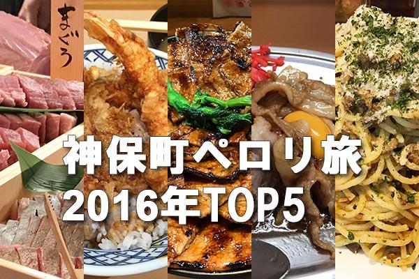 【神保町ペロリ旅】心に残る2016年のドカ盛りランチTOP5