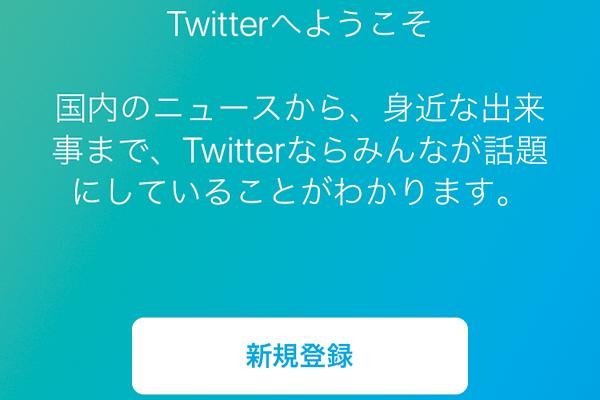 Twitterの初期設定をする方法