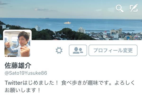 Twitterでプロフィールの画像と自己紹介を登録する方法