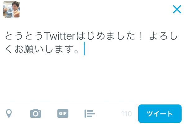 Twitterで最初のツイートする操作方法